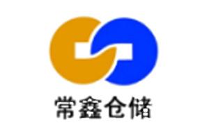 江西常鑫仓储