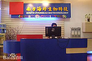 南方海外健康科技有限公司