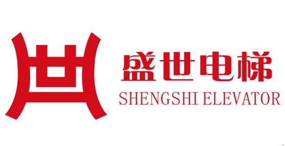 深圳盛世电梯股份有限公司