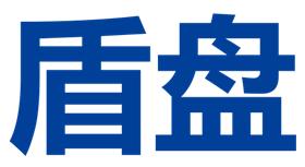 深圳市盾盘科技有限公司